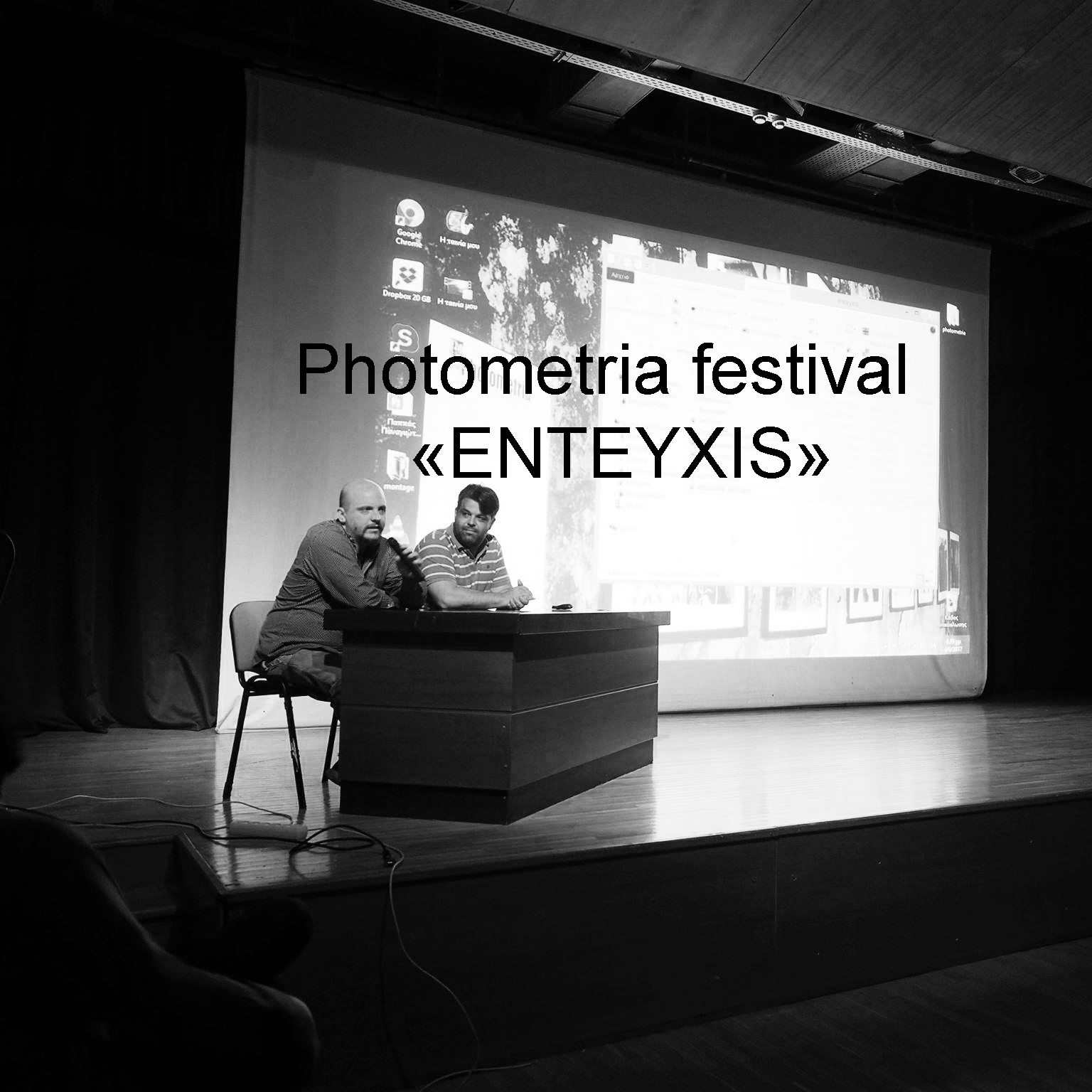 "Φεστιβάλ Photometria ""Enteyxis"""